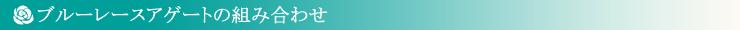 ブルーレースアゲート組み合わせ相性
