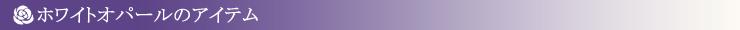 ホワイトオパールアクセサリー