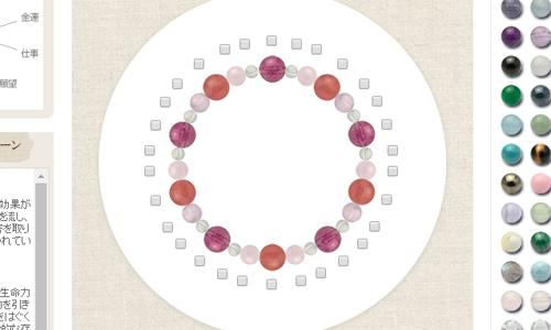 4種類と水晶の組み合わせ画像