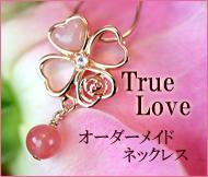 True Love(ピンクオパール)Sタイプ