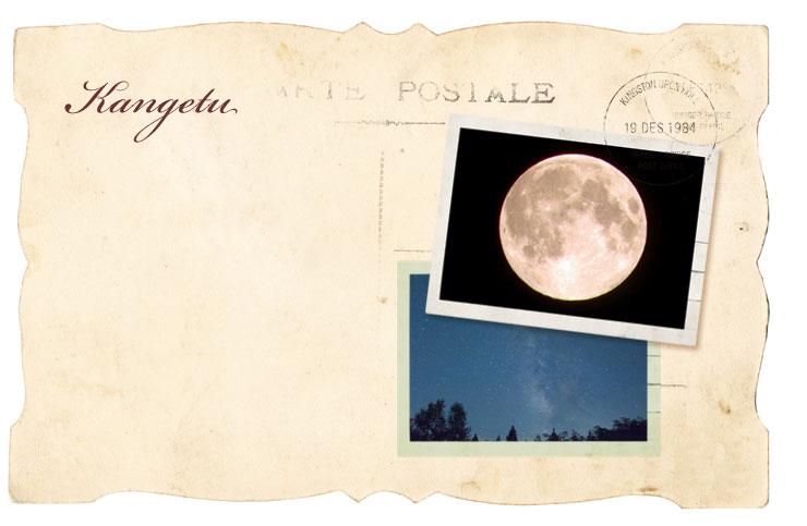 月について